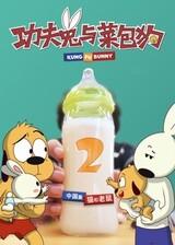 Gonfu Tu Yu Cai Bao Gou 2nd Season