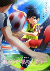 Sayonara Watashi no Cramer Movie: First Touch