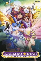 Kaleido Star: Aratanaru Tsubasa - Extra Stage