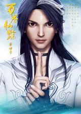 Wan Jie Xian Zong 4th Season