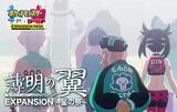 Hakumei no Tsubasa: Expansion - Hoshi no Matsuri