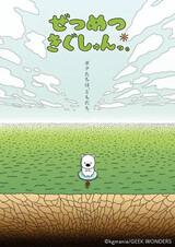 Zetsumetsu Kigu-shun. (2020)