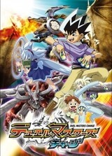 Duel Masters Charge