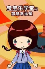 Baobao Yue Xuetang: Zhihui Xingyun Xing