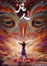 Fanren Xiu Xian Chuan Special
