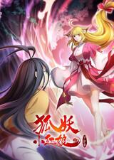 Huyao Xiao Hongniang: Yue Hong 2