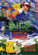 Pokemon Movie 01: Mewtwo no Gyakushuu