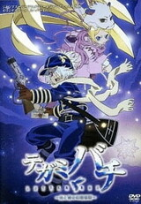 Tegamibachi: Hikari to Ao no Gensou Yawa