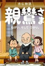 Shinran-sama: Negai, Soshite Hikari