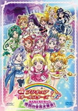 Precure All Stars Movie DX: Minna Tomodachi☆Kiseki no Zenin Daishuugou!
