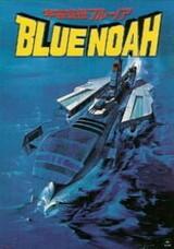 Uchuu Kuubo Blue Noah