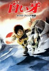 Shiroi Kiba White Fang Monogatari