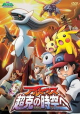 Pokemon Movie 12: Arceus Choukoku no Jikuu e