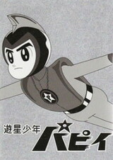 Yuusei Shounen Papii