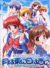 Tsuki wa Higashi ni Hi wa Nishi ni: Operation Sanctuary