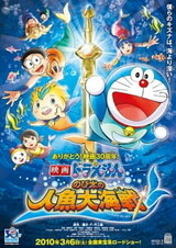 Doraemon Movie 30: Nobita no Ningyo Daikaisen