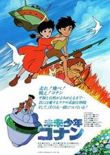 Mirai Shounen Conan (Movie)