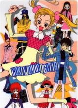 Gokinjo Monogatari the Movie