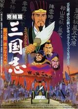Sangokushi: Dai San Bu - Harukanaru Taichi