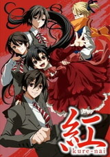 Kure-nai OVA