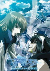 Soukyuu no Fafner: Dead Aggressor - Heaven and Earth