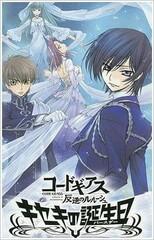 Code Geass: Hangyaku no Lelouch - Kiseki no Birthday Picture Drama