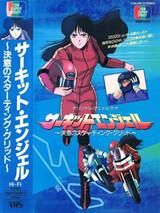 Circuit Angel: Ketsui no Starting Grid