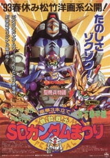 Mobile Suit SD Gundam Festival