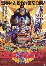 Mobile Suit SD Gundam Festival