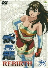 Kakutou Bijin Wulong: Rebirth