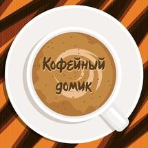 Кофейный Домик ※ Манга и Ранобэ