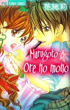 Marugoto☆Ore no Mono