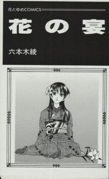 Hana no En
