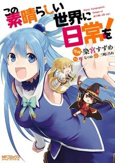 Kono Subarashii Sekai ni Nichijou wo!
