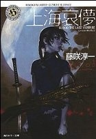 Blood: The Last Vampire: Shanhai Aibyo
