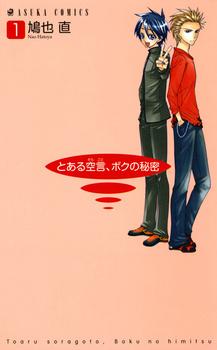 Toaru Soragoto, Boku no Himitsu
