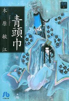 Aozukin