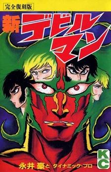 Shin Devilman