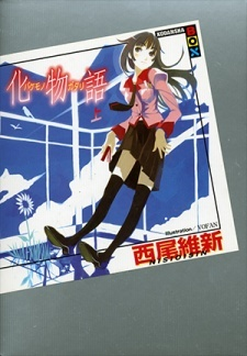 Monogatari Series: First Season