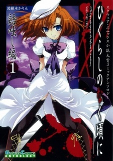 Higurashi no Naku Koro ni: Kataribanashi-hen Comic Anthology EX.