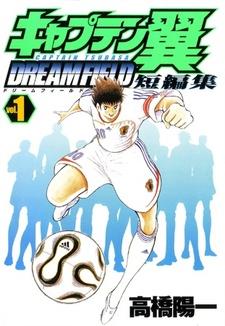 Captain Tsubasa Tanpenshuu: Dream Field