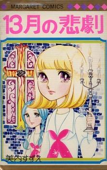 13 Gatsu no Higeki