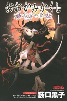Ookamikakushi: Keshimurasaki no Shou