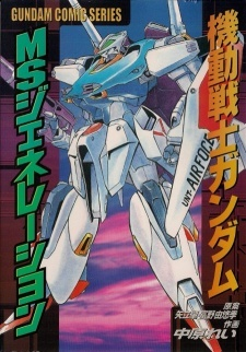 Mobile Suit Gundam: MS Generation