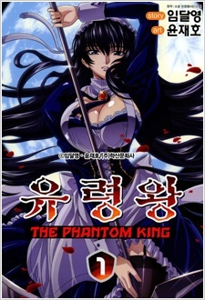 The Phantom King