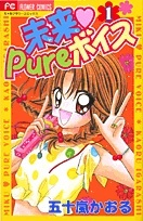 Miku Pure Voice