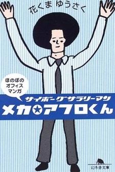 Mecha☆Afro-kun