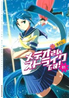 Meteor-san Strike desu!