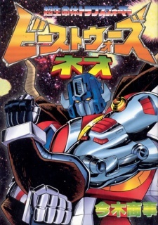 Beast Wars Neo: Super Lifeform Transformers