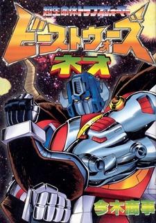 Beast Wars Neo: Super Lifeform Transformers